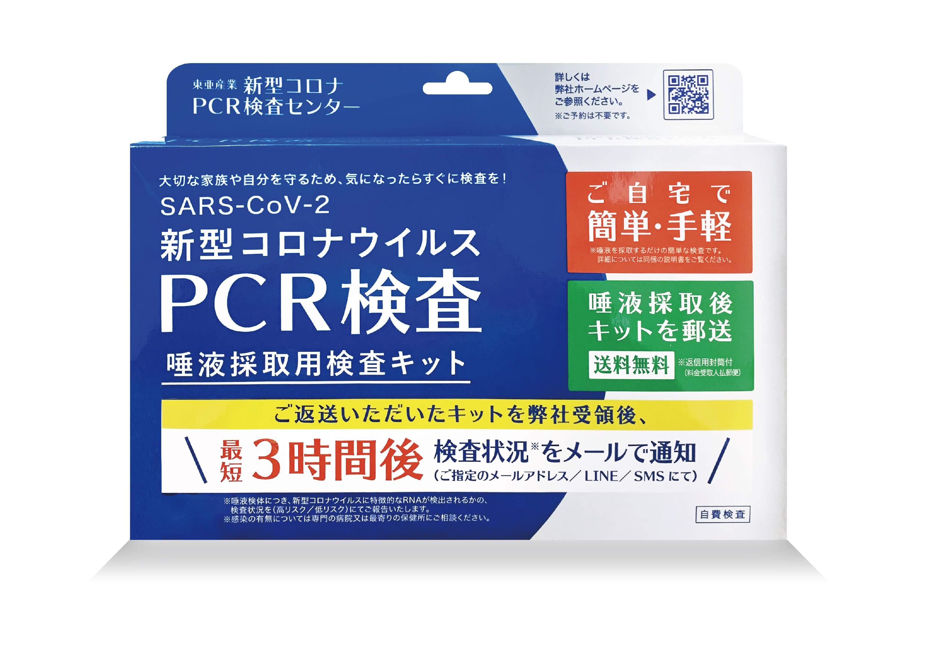 【注意事項をご確認ください】TOAMIT 新型コロナウィルス PCR検査キット 唾液採取用検査キット