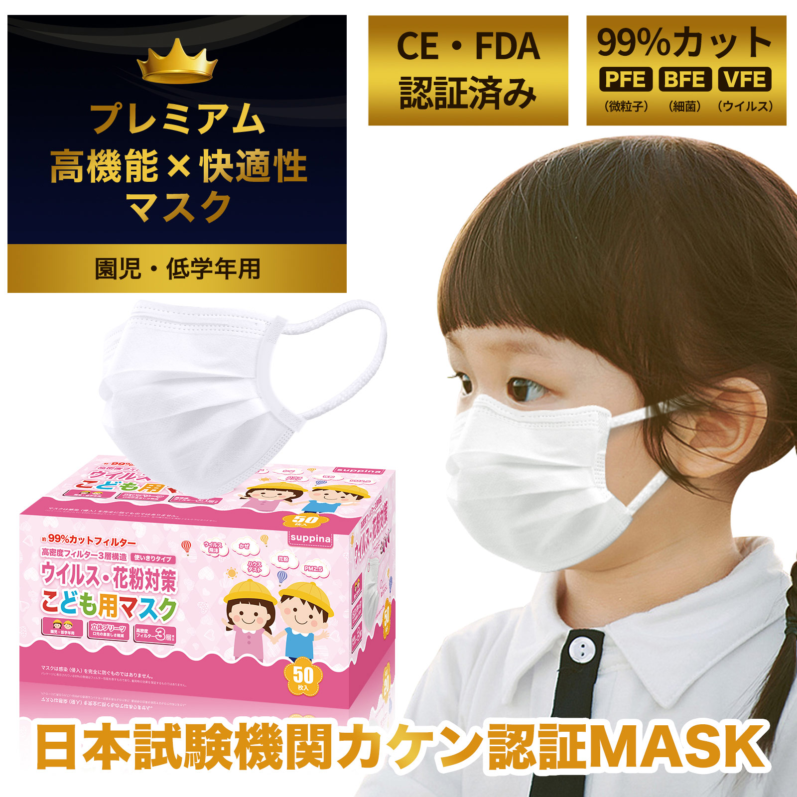 ★即納★ 日本機構検査済 suppina 99%CUT こどもマスク 園児・低学年用 高機能マスク お徳用 50枚入 MASK
