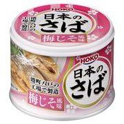 日本のさば 梅じそ風味