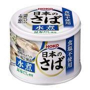 日本のさば 水煮 食塩不使用 昆布だし使用