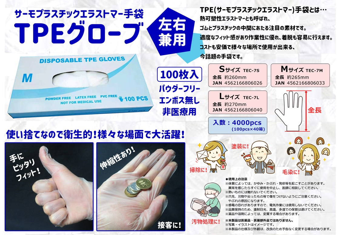 TPEグローブ TEC-7 サーモプラスチックエラストマー手袋 100枚入 左右兼用