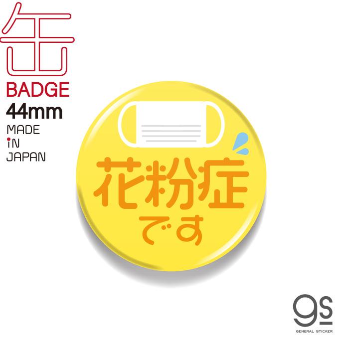 花粉症です 44mm缶バッジ アピール イラスト イエロー コロナ対策 咳エチケット GSJ315 缶バッジ