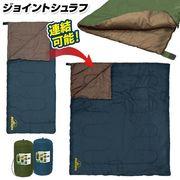 一人用寝袋/連結可能シュラフ/2つ繋げてダブルサイズに/防滴/撥水/封筒型/収納袋付き/2021寝袋H