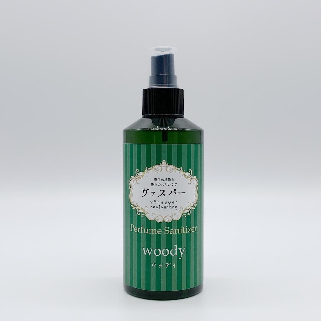 【ウッディのアロマの香り】植物性ウイルス対策スプレー