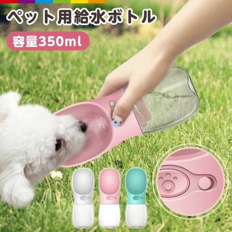 ペット給水器 携帯用 水飲み器 350ml 水漏れ防止 お出かけ 散歩 旅行用品CHQA121