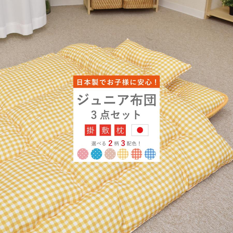 布団セット ジュニア布団3点セット 日本製 子供寝具