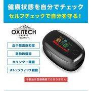 オキシテック 血中酸素濃度計 ワンタッチで簡単計測  脈拍計 心拍計 指脈拍 指先 酸素濃度計