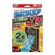 フマキラー 虫よけバリアブラック3Xパワー1年2個パック 【 フマキラー 】 【 殺虫剤・虫よけ 】