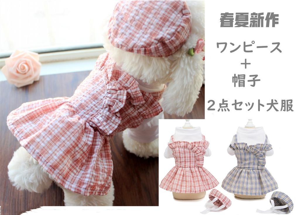 可愛いペット服 制服ワンピース cosplay 帽子つき2点セット犬服 ハロウィーン