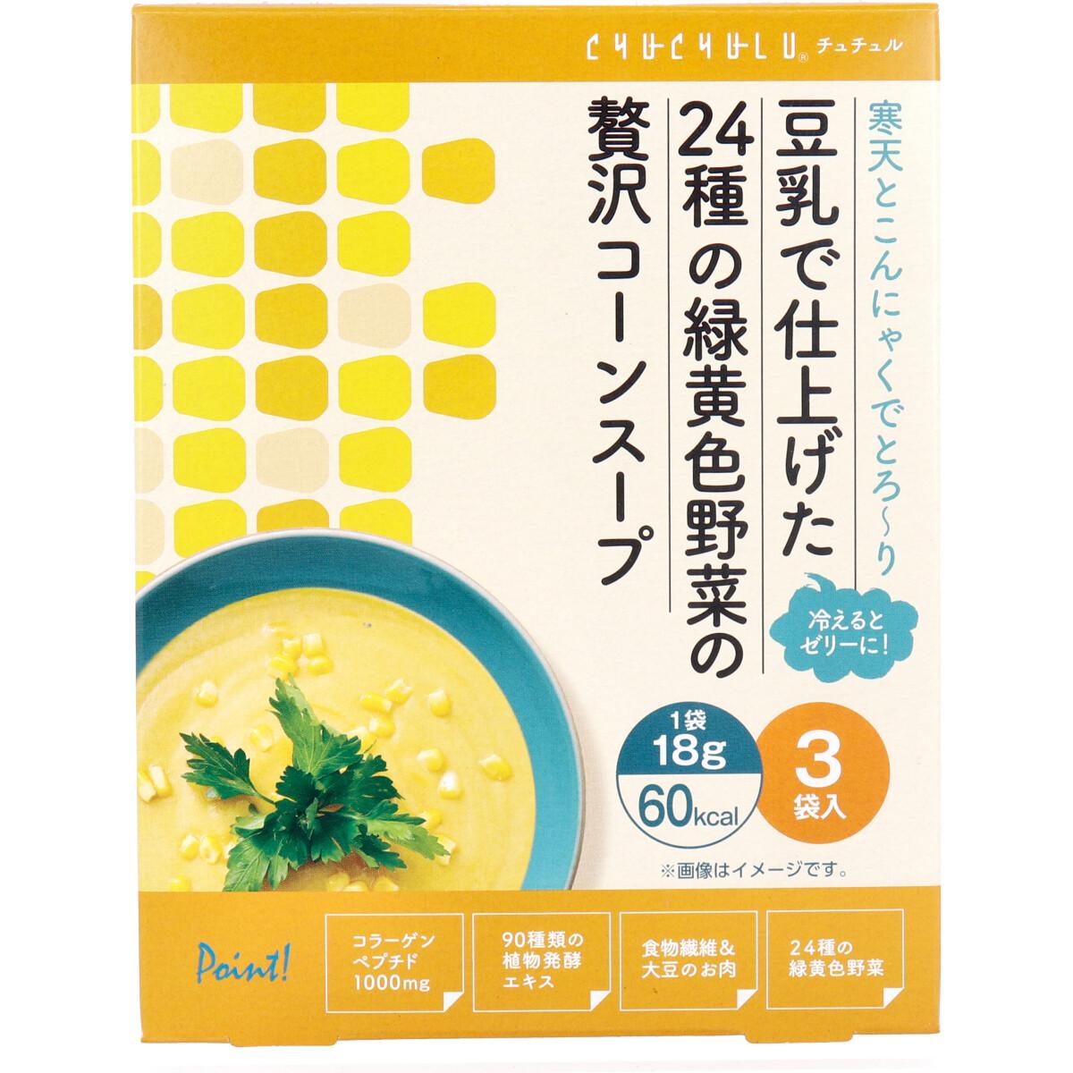 ※豆乳で仕上げた24種の緑黄色野菜の贅沢コーンスープ 18g×3袋入
