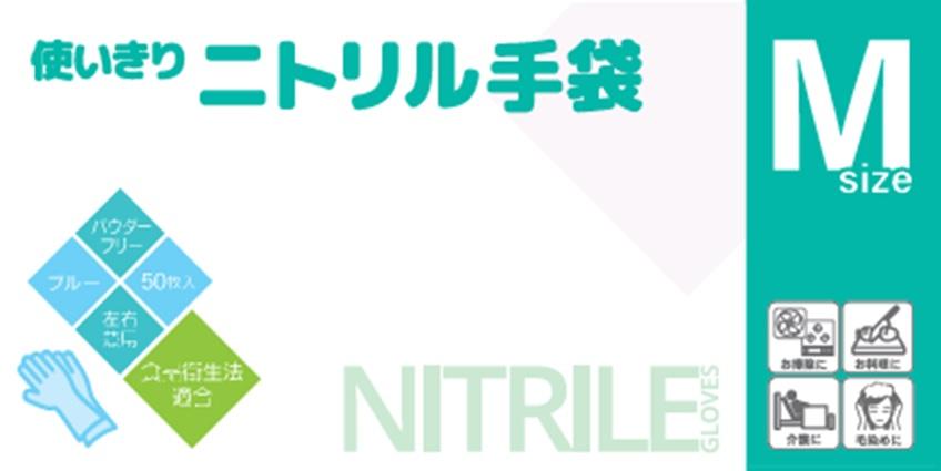 【3月15日発売、以降お届け】使い切り ニトリル手袋 M 50枚入