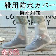 ◆6000円以上購入送料無料◆梅雨対策 靴用防水カバー 雨靴 防滑 防水 レイン 靴カバー カバー 通学 通勤