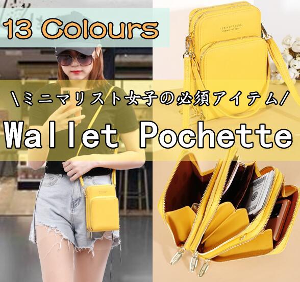 縦型 お財布ポシェット 改良幅広タイプ スマホポーチ ショルダーバッグ