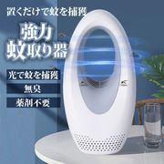 蚊取り器 殺虫器 蚊取りライト 吸引式 紫外線 屋外 屋内 虫除け 虫取り USB給電 蚊 コバエ 害虫 羽虫 駆除