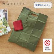 MOTTERU ポケットスクエア バッグ ワイド / バッグ ノベルティ イベント