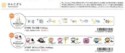 【Papier Platz】デザイナーズ マスキングテープ はんこどり 2種 2021_4_20発売