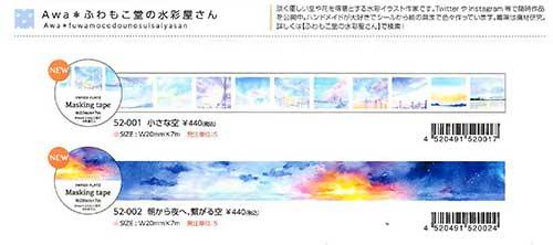 【Papier Platz】デザイナーズ マスキングテープ Awa※ふわもこ堂の水彩屋さん 2種 2021_4_20発売