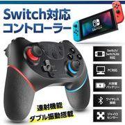 Nintendo Switch Proコントローラー スイッチ プロコン 振動 ジャイロセンサー 連射コントローラー PC対応