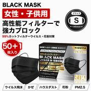 【マスク ブラック 51枚入】日本機構認証 小さめ 女性・子供用 99.9%CUT ウイルス飛沫 高品質  黒  MASK