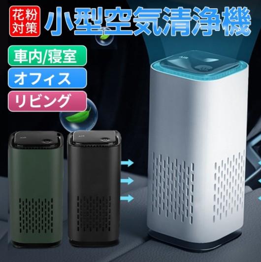 脱臭機 空気清浄機 花粉対策 イオン発生器 消臭 タバコ ほこり除去 ペット静音 浴室 コンパクト 低濃度
