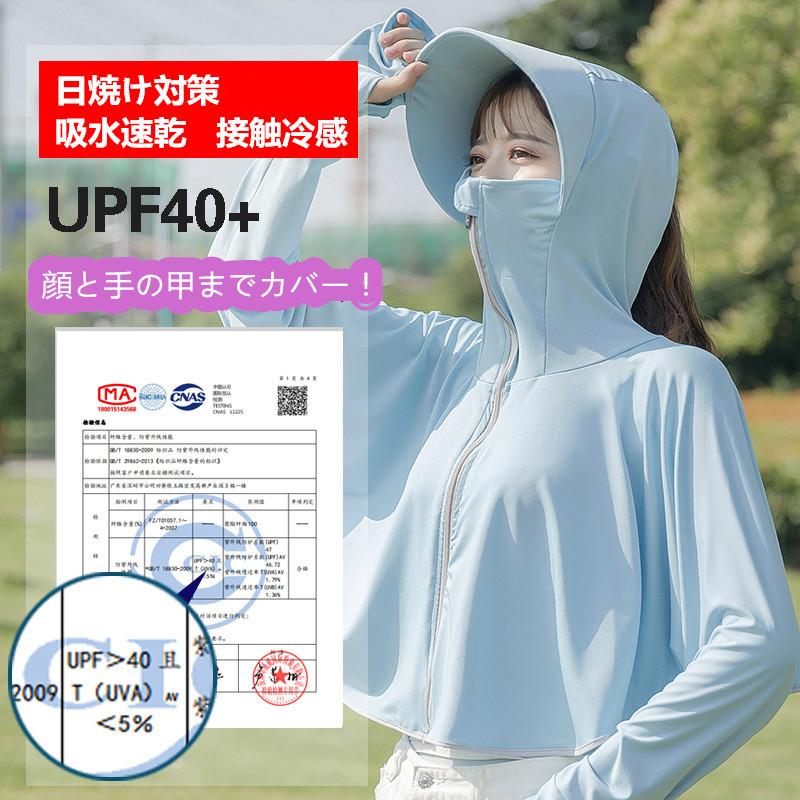 UVカット パーカー ジャケット フェイスガード 無地 紫外線防止 日焼け対策 速乾 顔と手の甲までカバー!