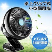 扇風機 クリップ 卓上 扇風機 静音 無段階調節 クリップ 卓上扇風機 ミニ扇風機 卓上ファン USB 小型