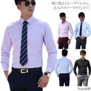 送料無料 メンズ ビジネスシャツ ワイシャツ yシャツ 長袖シャツ 無地 形態安定 ノーアイロン