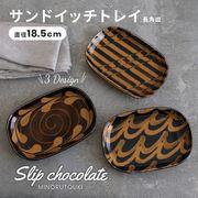 ≪メーカー取寄≫【SLIP CHOCOLATE】 サンドウィッチトレイ [日本製 美濃焼 食器 陶器]