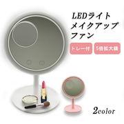 《2021新作》LEDライトメイクアップミラーファン LEDライト ミラー 拡大鏡 ファン 静音ファン 卓上ミラー
