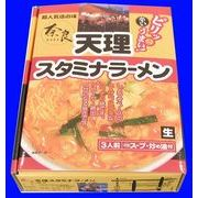箱入奈良天理スタミナラーメン 3食