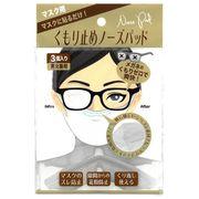 3個入ノーズパッド/不織布マスク用/シリコン鼻パッド/眼鏡の曇り防止/ノーズパッドIB