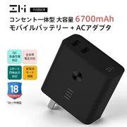 ZMI ACアダプター (6700mAh モバイルバッテリー搭載 USB急速充電器) QC3.0対応 /折りたたみ式プラグ搭載
