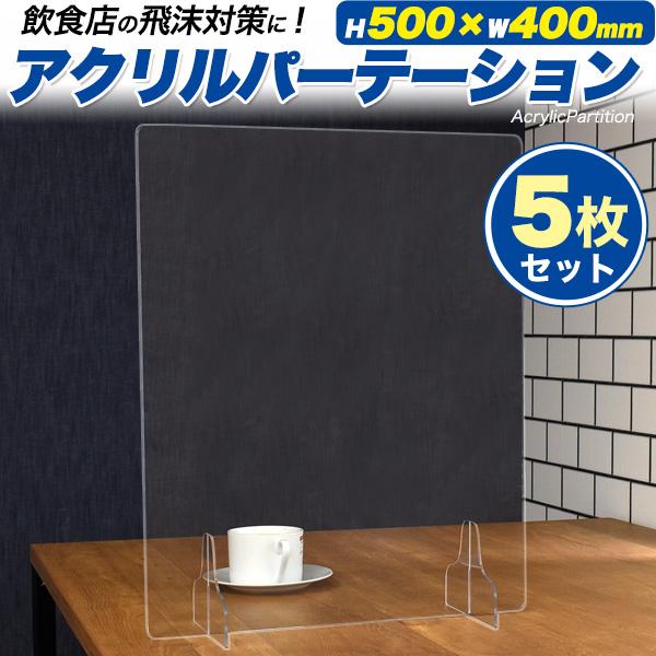 非接触 受付 接客 食事 ランチ 飲食店飛沫感染予防 アクリルパーテーション5枚セット(縦500×横400mm)