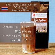 タイ伝統コーヒー・オーリアン 挽粉250g チェンマイ産アラビカコーヒーブレンド