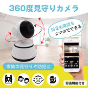 スマホでいつでも見守り 360度追いかけ機能付き ワイヤレス見守りカメラ スピーカー・録画機内蔵
