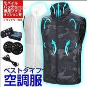 空調服 ワークマン  服+扇風機セット USB給電 作業着 空調ウェア  男女兼用  熱中症対策 紫外線対策