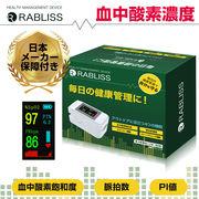 小林薬品 パルスオキシメーター のように健康管理目的で 血液中の酸素飽和度管理 ウェルネス機器