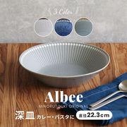 【Albee‐アルビー-】軽量8インチクープ 撥水 [日本 美濃焼 食器]オリジナル商品