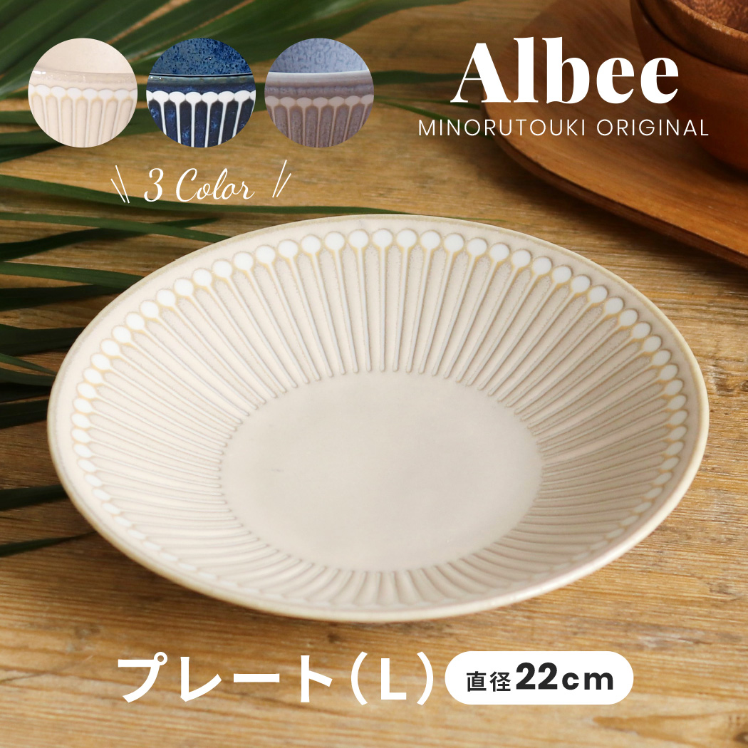 【Albee‐アルビー-】軽量22cmプレート 撥水 [日本 美濃焼 食器]オリジナル商品