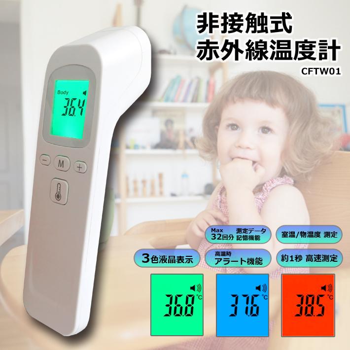 赤外線温度計 CFTW01