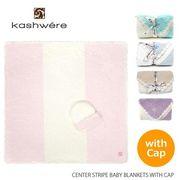 カシウェア【kashwere】BABY BLANKET CENTER STRIPE & CAP ベビー ブランケット おくるみ キャップ
