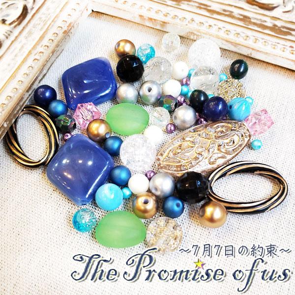 プレミアムパック『  The Promise of us〜7月7日の約束〜 』ヴィンテージビーズ  アクリルビーズ 福袋