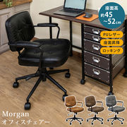 Morgan オフィスチェア BK/CBR/DBR/GR