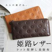 【日本製】姫路レザー L字ファスナー ドット型押し長財布