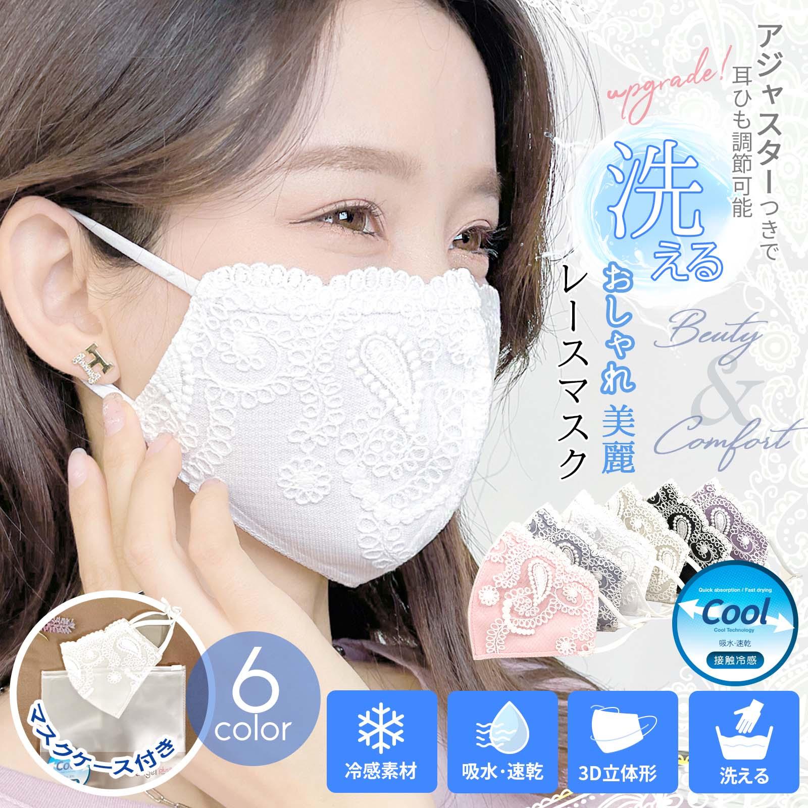 [アジャスターつき]上品チュールレース美麗マスク 洗えるマスク 吸水速乾 花粉対策 [RC019]