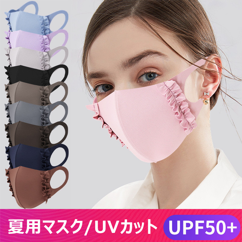 夏用マスク   洗える 冷感マスク  大人用  子供用  涼しい   UVカット