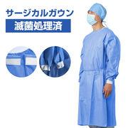 KO706  滅菌処理済 サージカルガウン 手術着  FDA/米国510K/CE認証品 AAMIレベル3 SMMS不織布