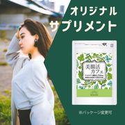 【サプリメントOEM】★★オリジナルダイエットサプリメント製造★★あなただけのオリジナルサプリ製造