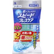 ※スピードブレスケア ソーダミント 30粒×2個パック