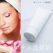 【化粧品OEM】★★オリジナル洗顔料製造★★あなただけのオリジナルコスメ製造